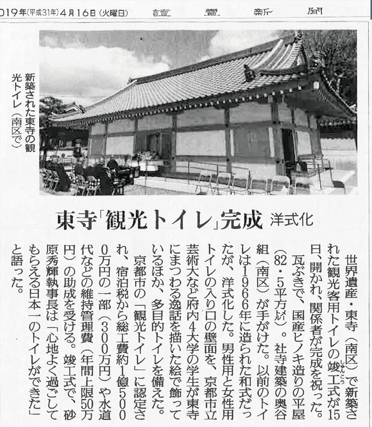 京都市 真言宗総本山 東寺(世界遺産) 観光トイレ 報道